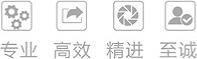 zhuan业 高效 精进 致诚